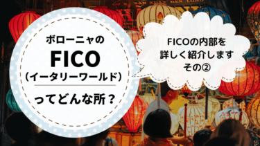 イータリーワールド(FICO)ってどんな所?内部を詳しく説明します②