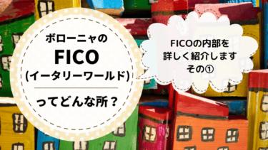 イータリーワールド(FICO)ってどんな所?内部を詳しく紹介します①
