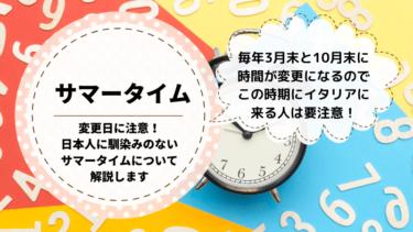 サマータイム変更日に注意!日本人には馴染みのないサマータイムについて詳しく解説します