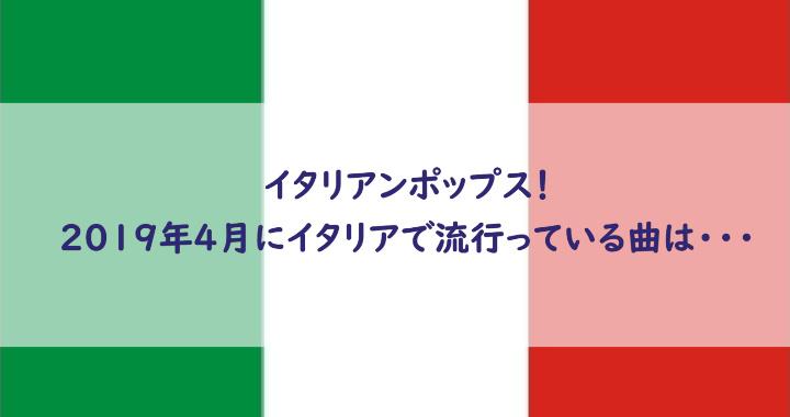 イタリアンポップスを聴こう!イタリアで2019年に流行っている曲のプレイリストを紹介します♪