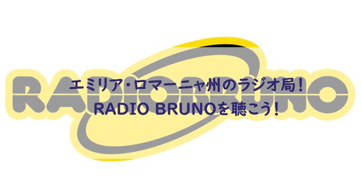 エミリア・ロマーニャ州のラジオが聴きたいなら!モデナのラジオ局「RADIO BRUNO」を聴こう♪