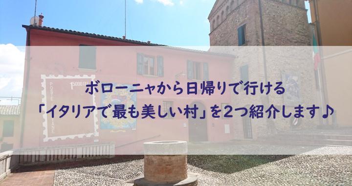 ボローニャから日帰りで行ける「イタリアで最も美しい村」を2つ紹介します♪