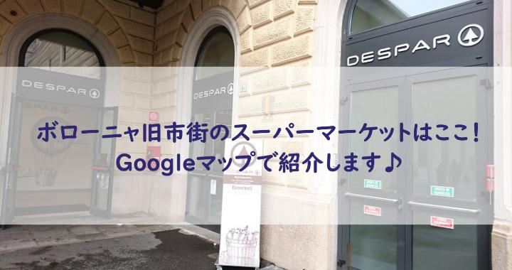 ボローニャ旧市街のスーパーマーケットはここ!Googleマップで紹介します♪