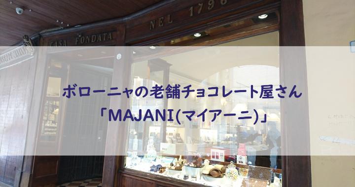 ボローニャの老舗チョコレート屋さん「MAJANI(マイアーニ)」