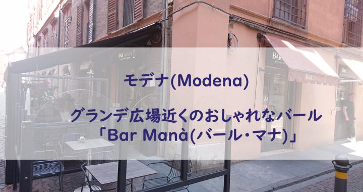 モデナ(Modena)★グランデ広場近くのおしゃれなバール「Bar Manà(バール・マナ)」