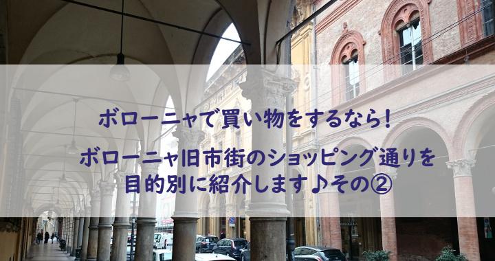 ボローニャで買い物をするなら!ボローニャ旧市街のショッピング通りを目的別に紹介します♪その②
