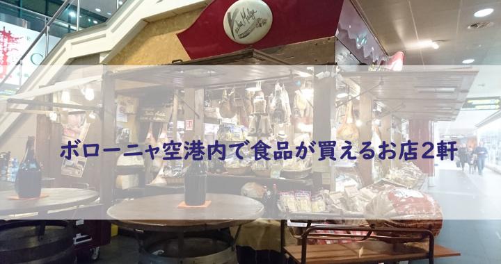 ボローニャ空港でチェックイン前にお土産を買いたい時に★空港内で食品が買えるお店2軒