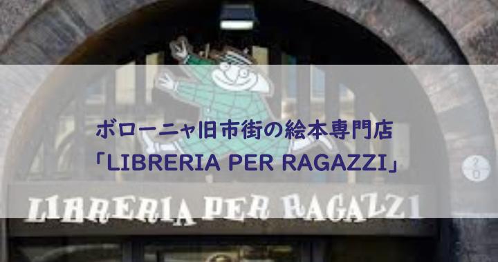 ボローニャ旧市街★マッジョーレ広場にある絵本のお店「LIBRERIA PER RAGAZZI(リブレリア・ペル・ラガッツィ)」
