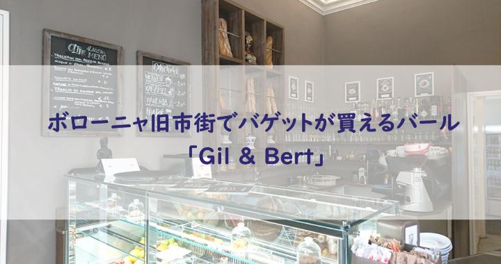ボローニャ旧市街でバゲットが買えるバール(BAR)★「Gil & Bert」