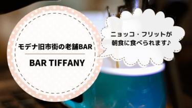 朝食にニョッコ・フリットが食べられるモデナ旧市街の老舗バール「BAR TIFFANY(バール・ティファニー)」