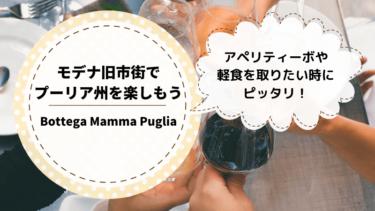 モデナ旧市街でプーリア州のアペリティーボ・ランチが楽しめるお店「Bottega Mamma Puglia(ボッテガ・マンマ・プーリア)」