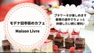 モデナ旧市街でプチケーキが楽しめるBAR(バール)「Maison Livre」