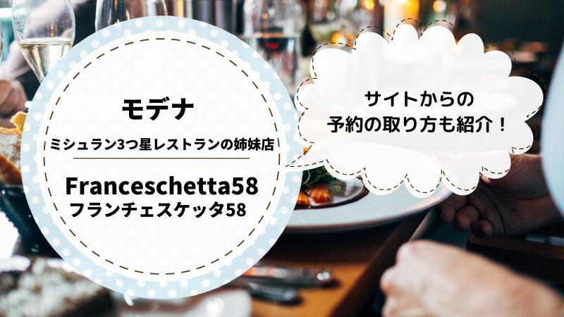 【2019年】モデナのミシュラン三ツ星レストランの姉妹店「Franceschetta58」のランチ│サイトからの予約の取り方も紹介します
