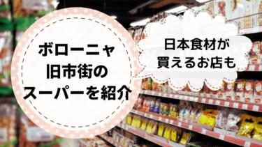 ボローニャ旧市街のスーパーマーケット9軒+日本食材が買えるお店2軒