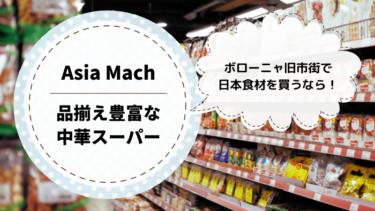 ボローニャ旧市街で日本食材を買うなら│品揃え豊富な中華スーパー「Asia Mach」
