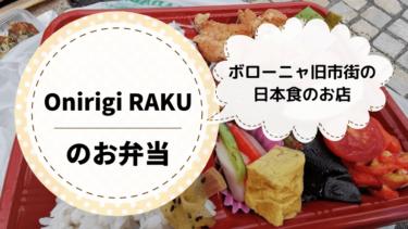 ボローニャ旧市街の日本食のお店「Onigiri RAKU」のお弁当