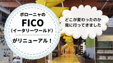 FICO(イータリーワールド)がリニューアルオープン!どこが変わったのか見に行ってきました